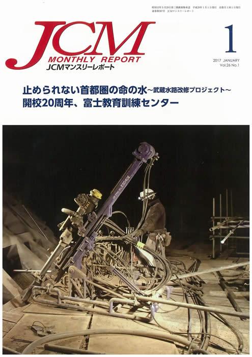 「JCMマンスリーレポート」2017年1月号(Vol.26 No.1)