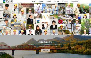 株式会社巴山組Webサイト